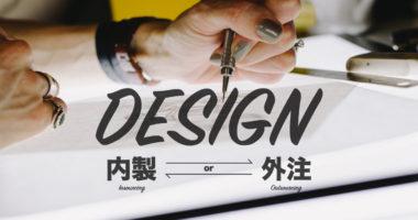 デザインは内製すべきか、外注すべきか。